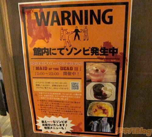 Akihabara Culture Cafe Schatzkiste Maid of the Dead III