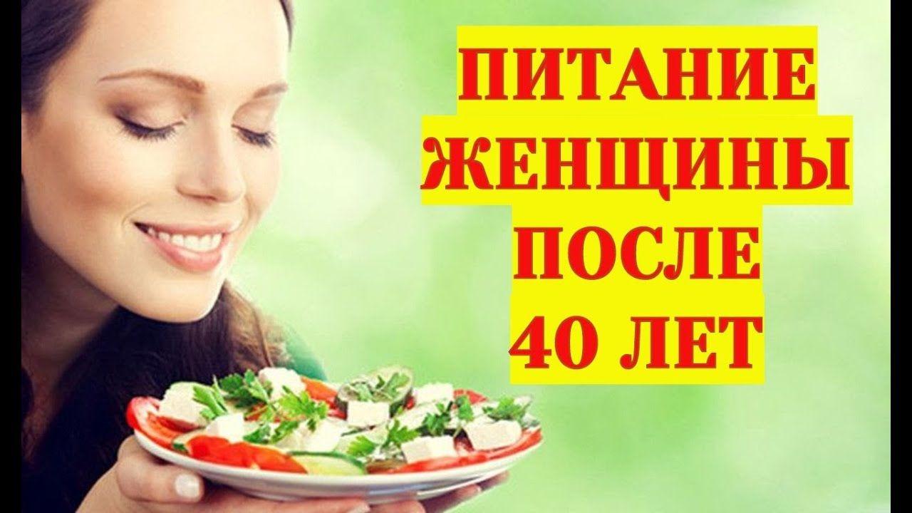 меню женщины после 45 лет для похудения
