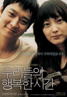 Our Happy Time - South Korea (2006)