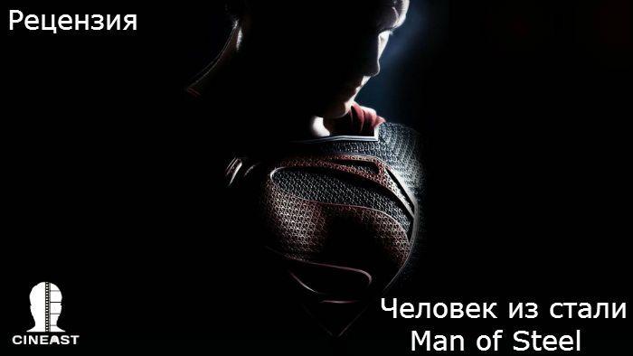 Рецензия на фильм Человек из стали / Man of Steel
