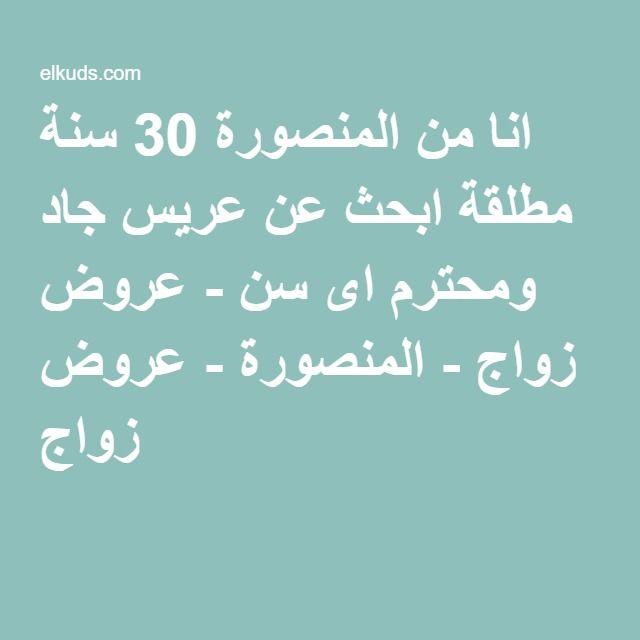 انا من المنصورة 30 سنة مطلقة ابحث عن عريس جاد ومحترم اى سن Math Marriage Arabic Calligraphy