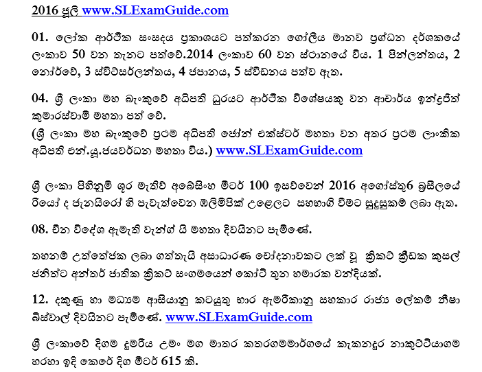 Exam Guide General Knowledge In Sinhala General Knowledge