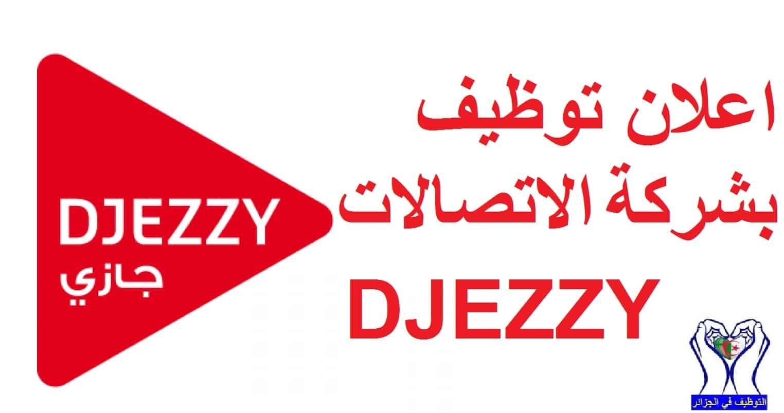 اعلان عن توظيف بشركة الاتصالات جيزي Djezzy التوظيف في الجزائر Arabic Calligraphy Calligraphy