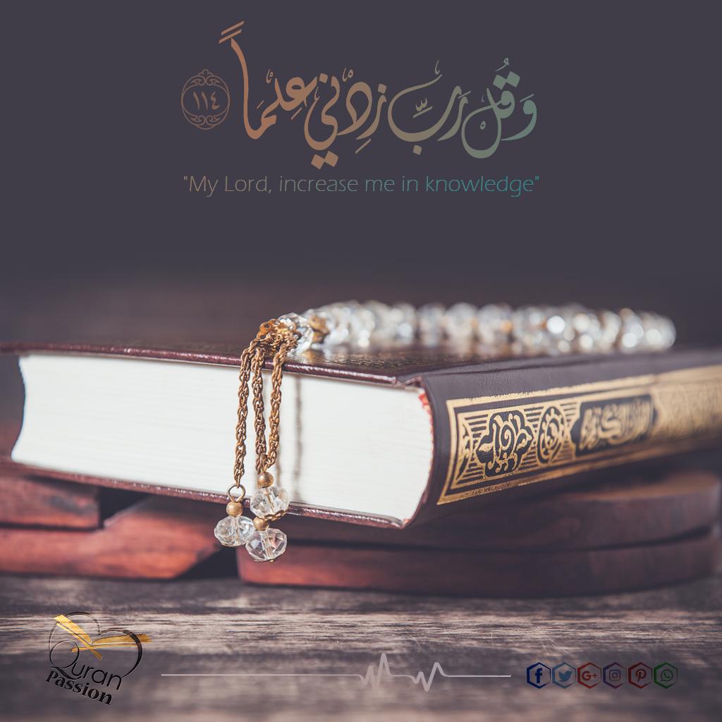 و ق ل ر ب ز د ن ي ع ل م ا طه ١١٤ Islamic Images Quran Best Pens