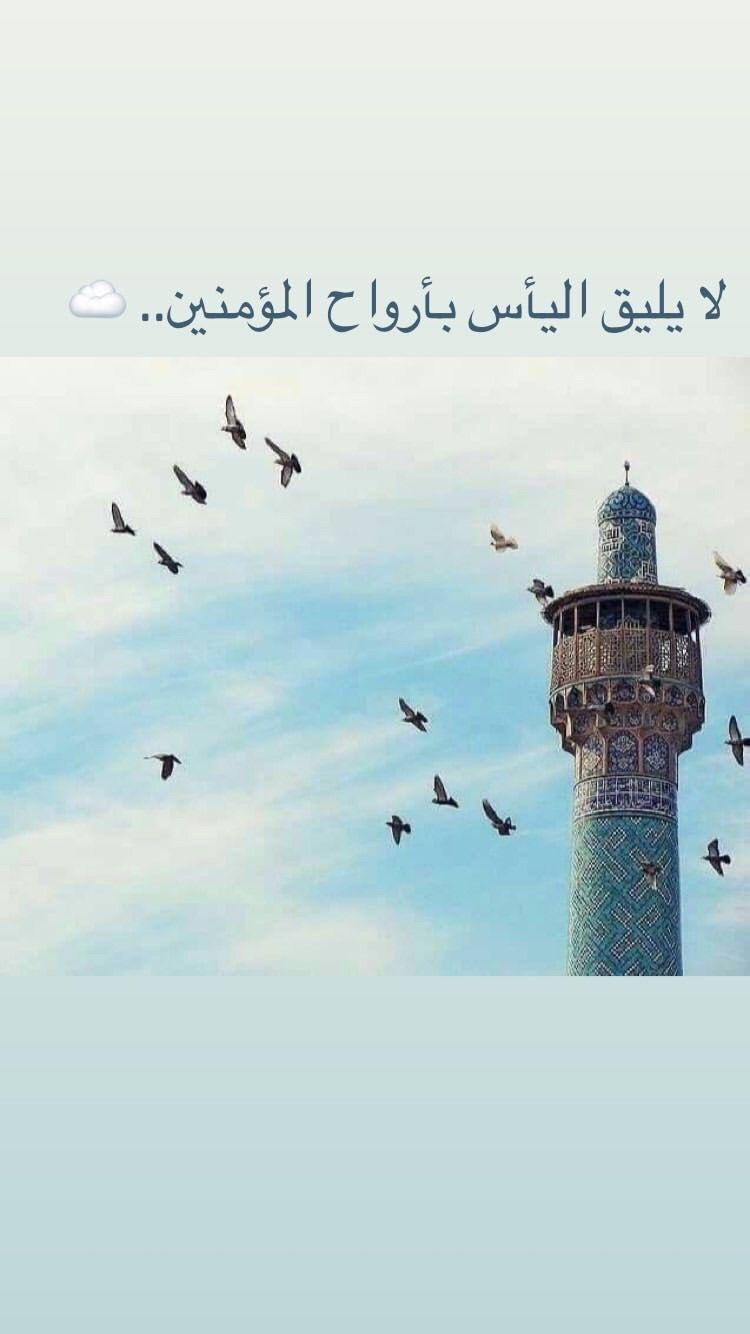 لا يليق اليأس بارواح المؤمنين Cover Photo Quotes Real Instagram Followers Arabic Funny