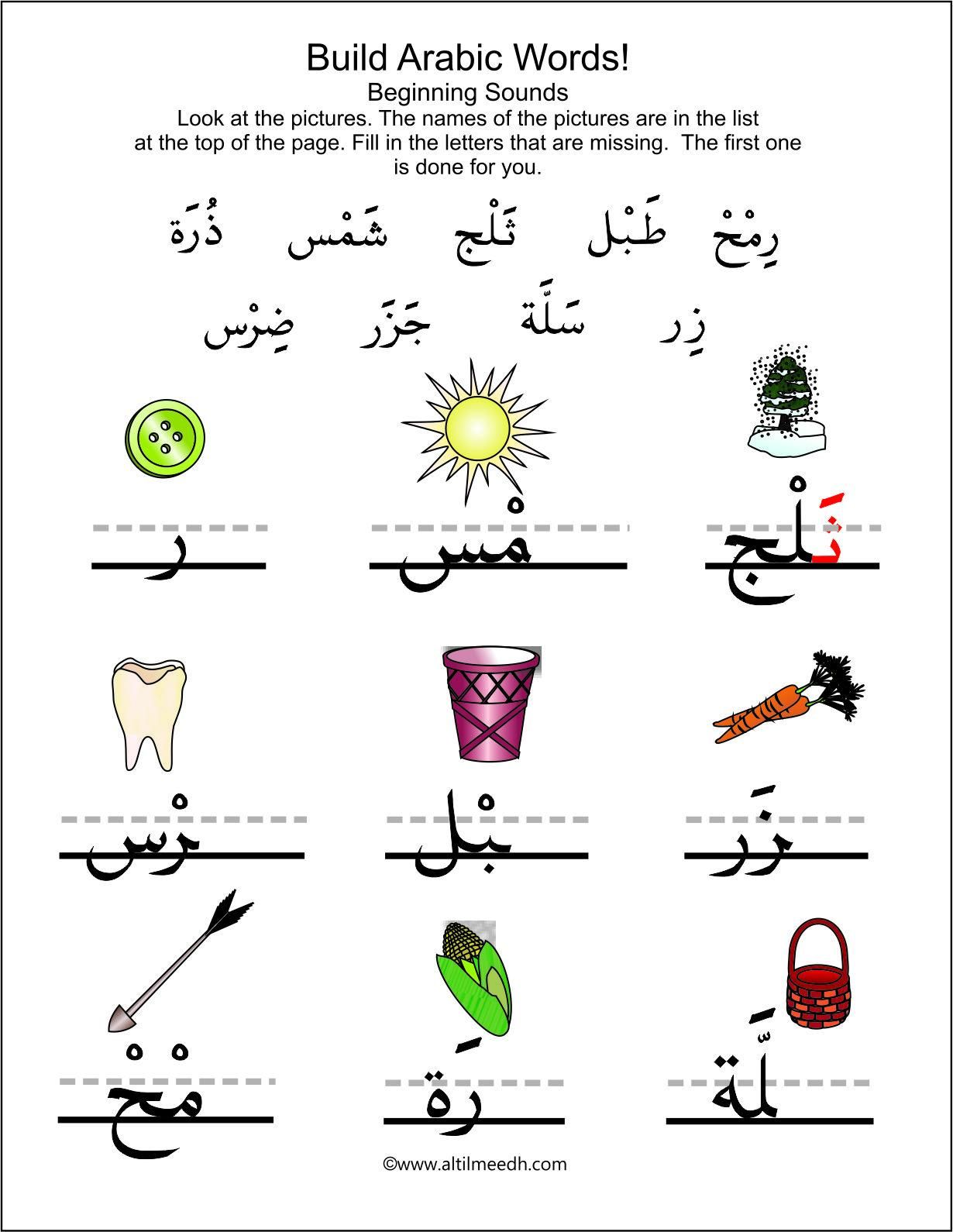 Build Arabic Words Worksheet Set