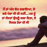 Punjabi Sad Status Punjabi Quotes Sad Quote Pinterest Sad