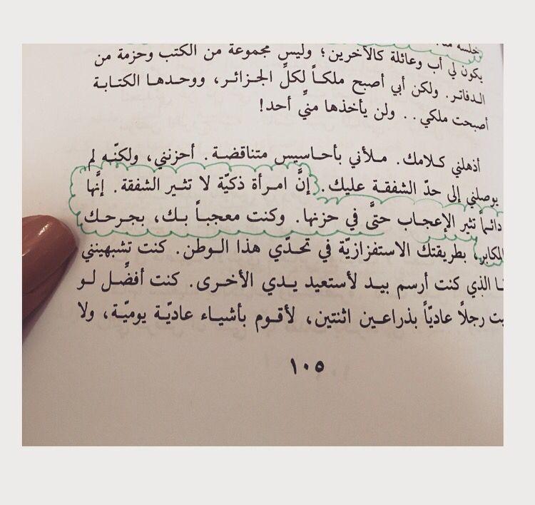 جاين أوستن عن مخيلة المرأة عالم الأدب Arabic Quotes Motivational Phrases Words