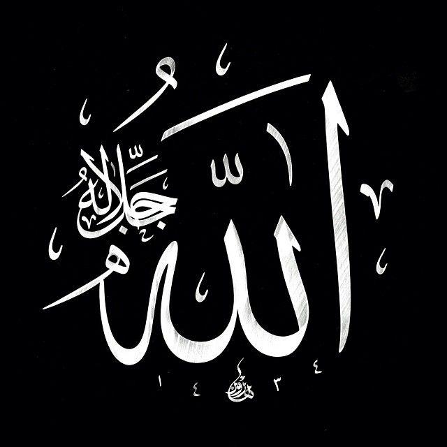 Allah Calligraphy White On Black Seni Arab Hari Ayah Seni Kaligrafi