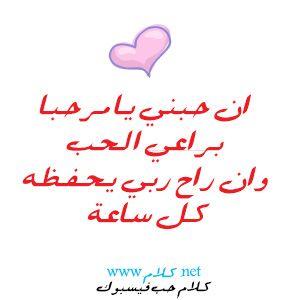 كلام حب فيس بوك كلمات الحب للفيسبوك صور مكتوب عليها كلام حب للفيس Love Words Words