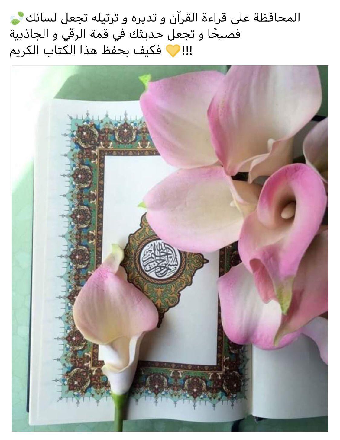 خواطر اسلامية تويتر My Favorite Things Decor Frame