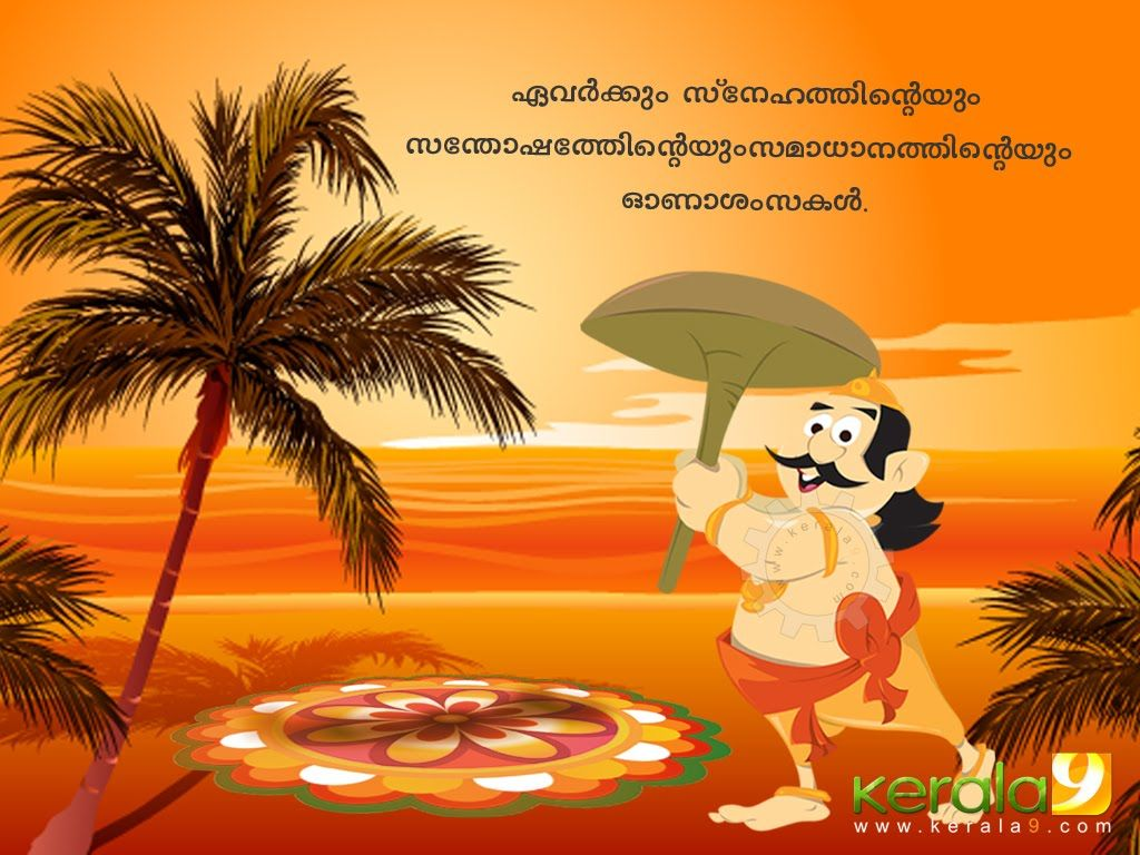 Pin by god images on onam images pinterest onam festival pin by god images on onam images pinterest onam festival wallpaper and wallpaper free download kristyandbryce Image collections