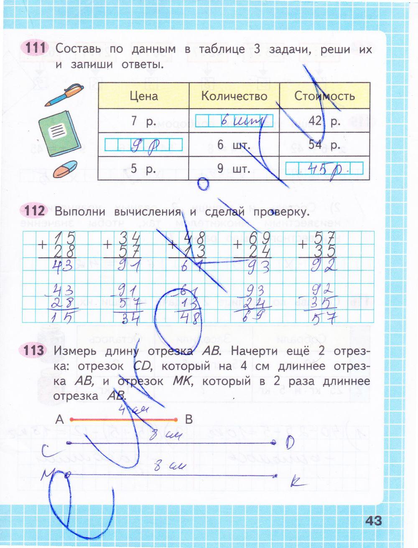 Скачать гдз по литературе 9 класс курдюмова 1 часть