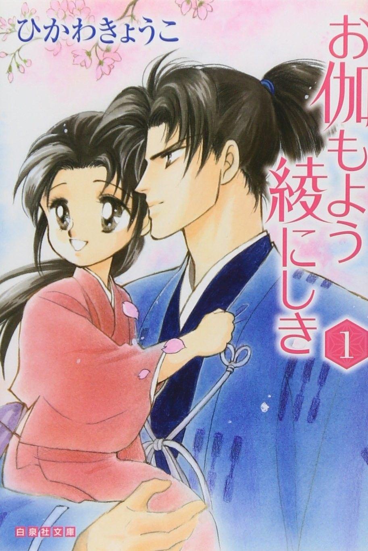 Otogimoyou Ayanishiki Futatabi / お伽もよう綾にしき ふたたび by Hikawa
