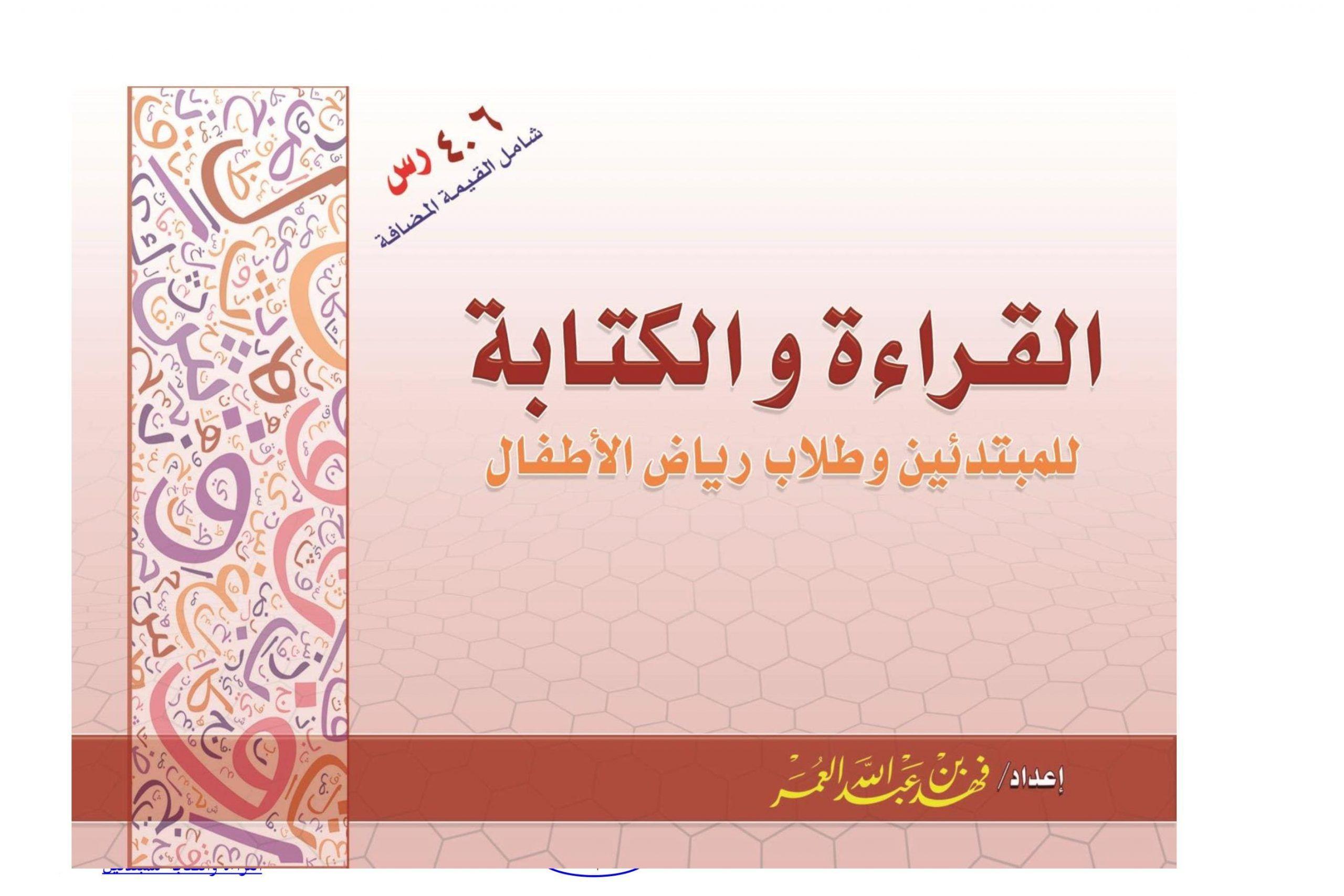 كتاب القراءة و الكتابة للمبتدئين و طلاب رياض الاطفال