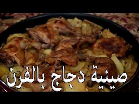 طريقة تحضير صينية فخوذ الدجاج بالبطاطس بالفرن Food Pork Meat