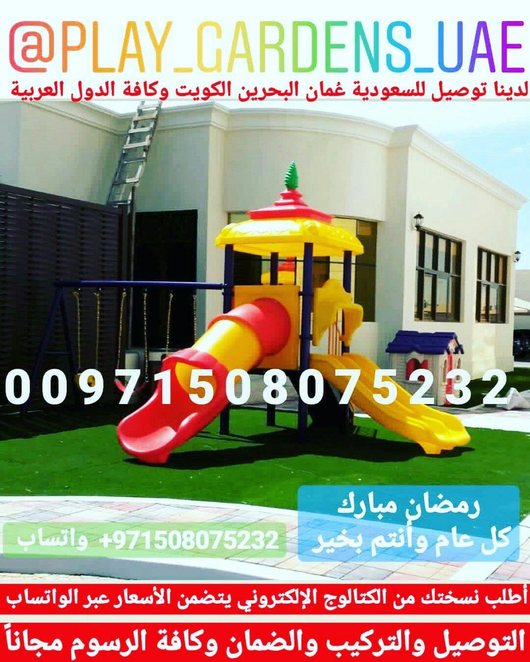 ألعاب الحدائق ألعاب أطفال ألعاب بلدية ألعاب حديقة مراجيح زحاليق مريحانة مرجوحة السعودية الإمارات Park Slide Park Structures