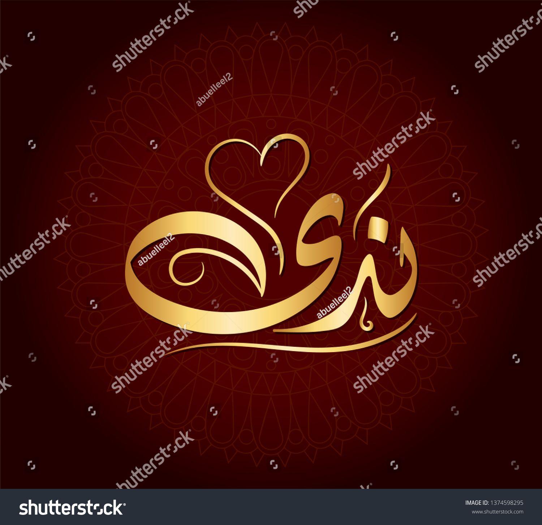 Vector Arabic Islamic Calligraphy Text Nada Stock Vector Royalty Free 1374598295 Islamic Calligraphy Calligraphy Text Arabic Calligraphy Art