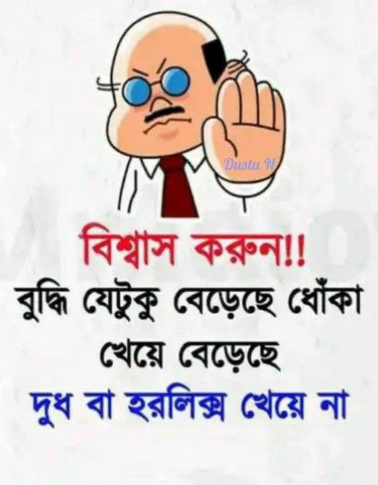Bangla Funny Quotes : bangla, funny, quotes, Ahsanbd, Bangla, Quotes, Movie, Funny,, Funny, Inspirational