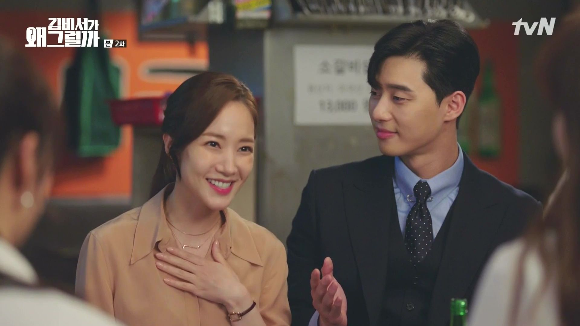 What S Wrong With Secretary Kim Episode 2 Dramabeans Korean Drama Recaps Korean Drama Kim Whats Wrong
