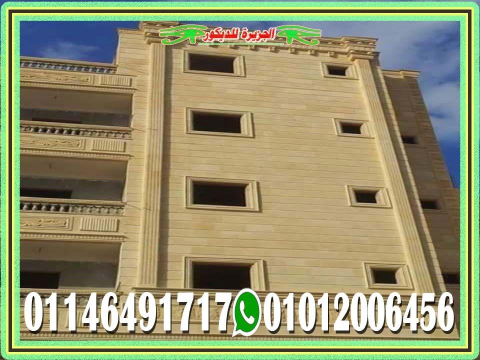 ديكورات واجهات عمارات جانبية Building Structures Multi Story Building