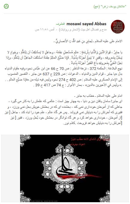 Pin By بسم الله الرحمن الرحيم On فارسي Abba