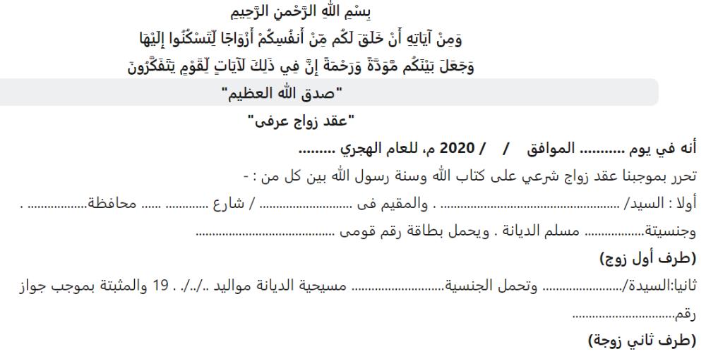 صيغة عقد زواج عرفى Pdf جاهز للطباعة نموذج كامل Insightful Quotes Islamic Love Quotes Bio Data For Marriage