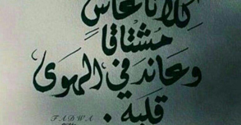 10 عبارات جميلة جدا عن الحب وأجمل حالات العشق الرومانسية Arabic Calligraphy