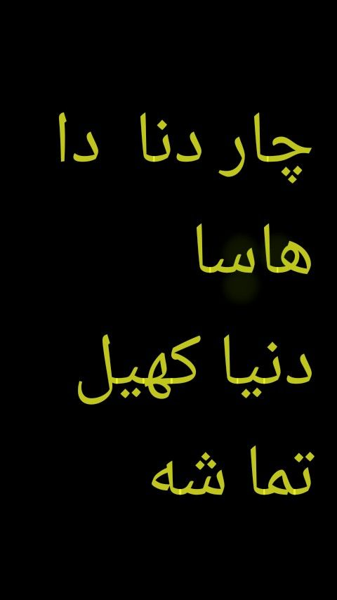 Pin By Yusra On Humour And My Writings Short Words Urdu Words Deep Words