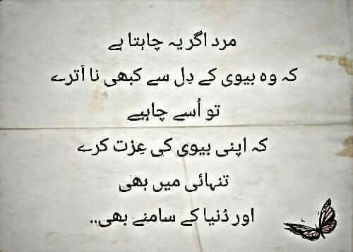 Pin By Soomal Zulfiqar On Urdu  Islamic Love Quotes, Love -4272