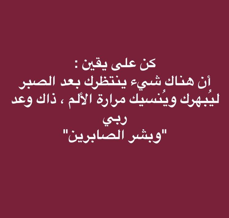 Pin By فارس جدة On والله يا فيني ضيقة وغصة بس دامك بخير أنا بخير Arabic Calligraphy Calligraphy