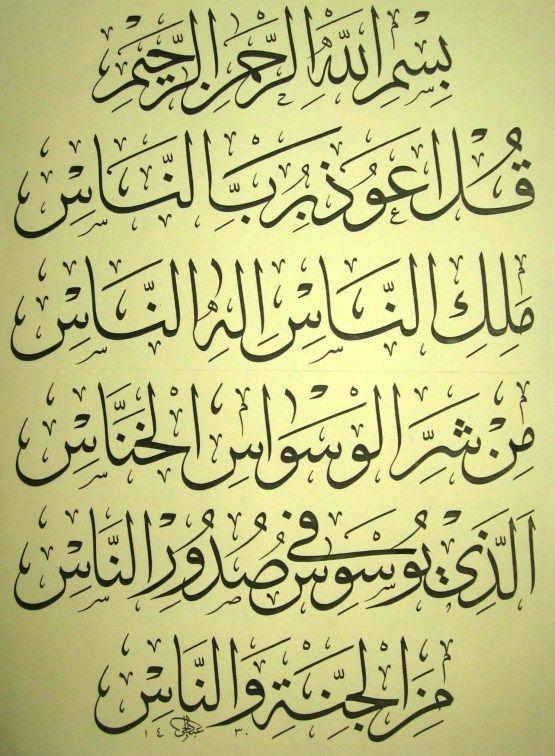 Contoh Kaligrafi Surat Al Kafirun Ayat 6 | Kaligrafi Indah