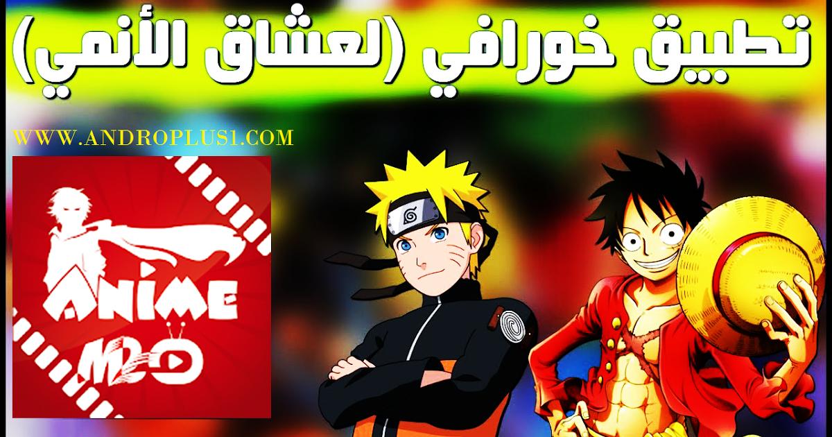 تحميل أجمل تطبيق Anime M2o لمشاهدة و تحميل الأنمي المترجم و الاطلاع على كل ما يتعلق بالانمي 2020 السلام عليكم هنالك كثير من Anime Book Cover Comic Book Cover