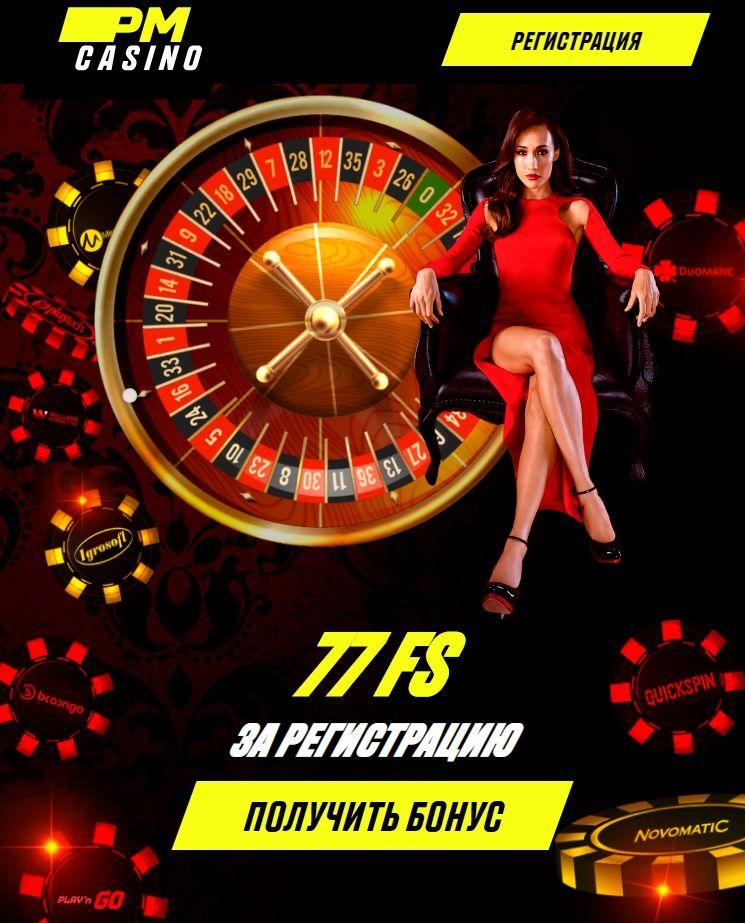 казино в рублях бездепозитный бонус