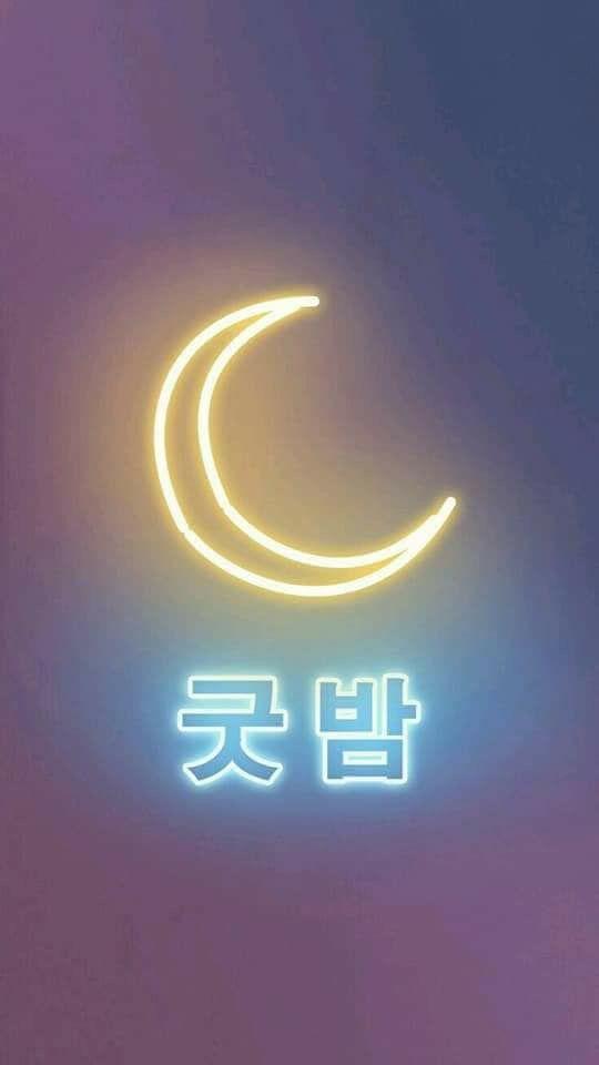 Neon Good Night 굿밤 Spotify Signs Neon Aesthetic Neon Signs