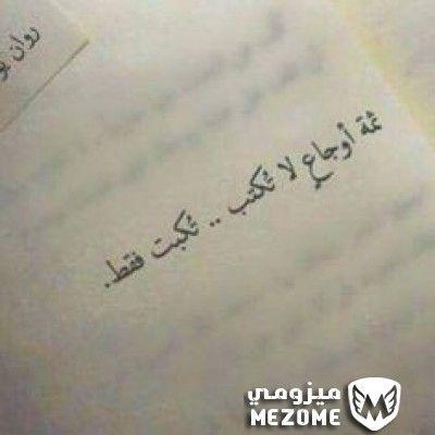 ثمة اوجاع لا تكتب تكبت فقط حياة Cool Words Beautiful Quotes Lyric Quotes