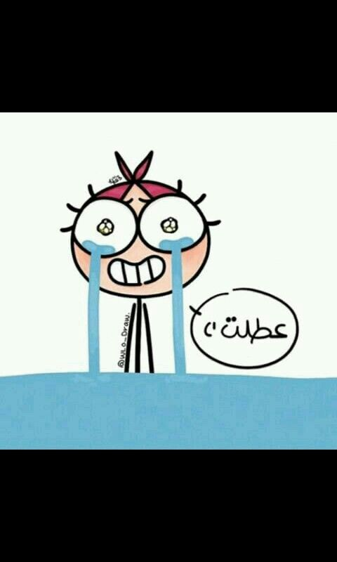 Pin by Do7a Ibrahim on ثانوية عامة Funny arabic quotes