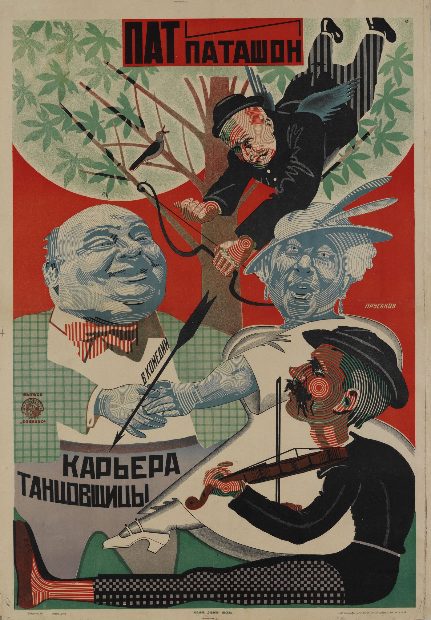 Kino/Film: Soviet Posters of the Silent Screen at GRAD Gallery: review | Silent London