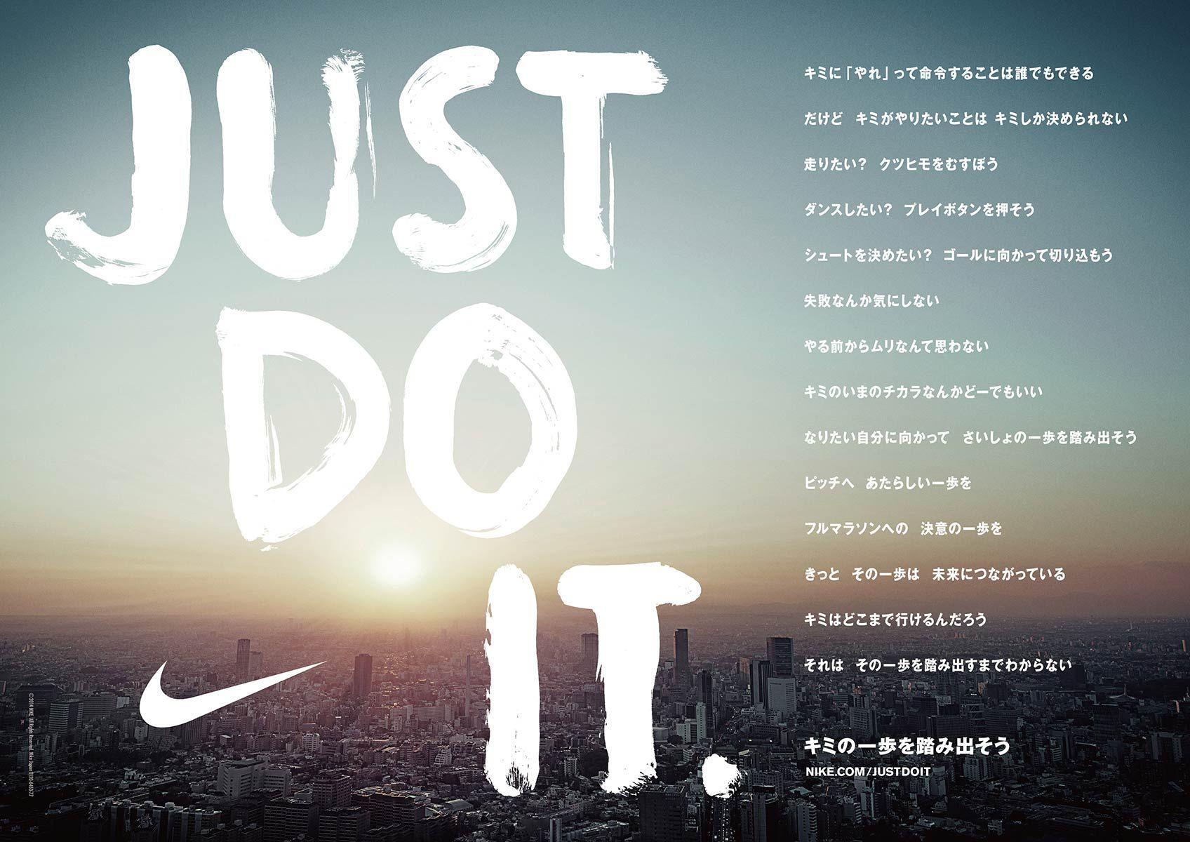 Nike 企業 年賀状, ナイキ広告, Nike 広告