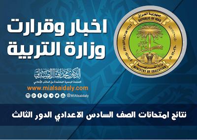 نتائج السادس الابتدائي الدور الثالث 2016 بشكل فعال وعلى عدة روابط وفرناها لكم بالتنسيق مع وزارة التربية والتعليم العراقية كما تجدر