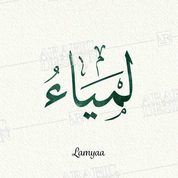 Lamyaa Thuluth Arabic Design Lamyaa Arabic Calligraphy Arabic Names Girls Arabic Calligraphy Design Calligraphy