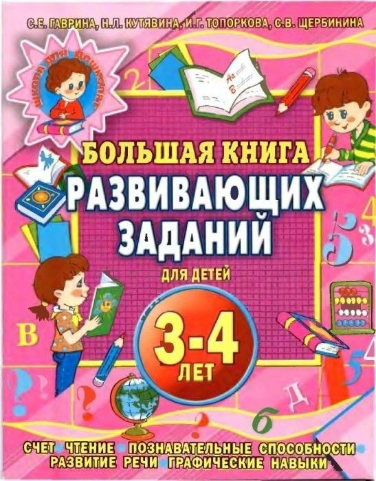 Обучалки и развивалки для детей — БОЛЬШАЯ КНИГА ...