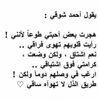Pin By Mariam On احمد شوقي Words Quotes Wisdom Quotes Cool Words