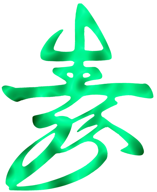 tee chinese symbol for prosperity � having or