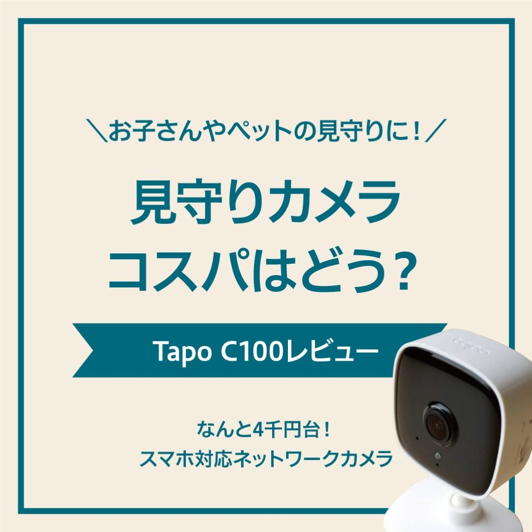 Tapo C100レビュー 子供やペットの見守りに最適なスマホ対応ネットワークカメラ コスパ最高 ネットワークカメラ 対応 便利グッズ