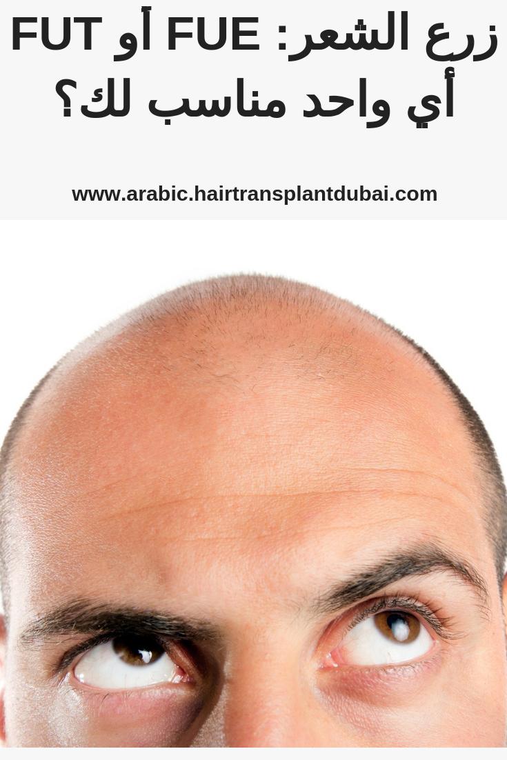 واحد من أهم القرارات عند اتخاذ قرار بإجراء عملية استعادة الشعر هو الاختيار من طرق Fut Follicular Unit Transplant و Fu Hair Loss Hair Transplant Hair Regrowth