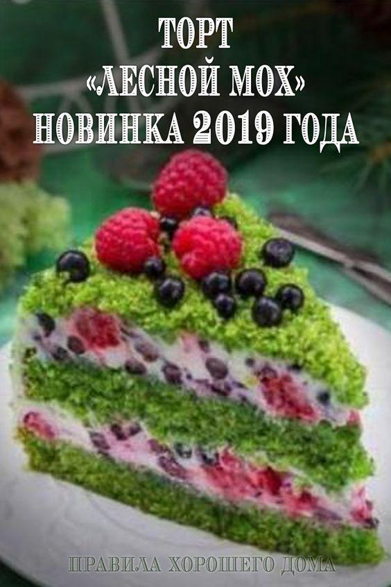 #napoleonkuchenrussisch
