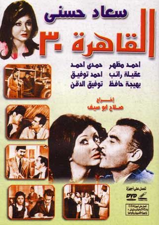 Al Qahira 30 Cairo 1930 A Movie About Cairo In The Year 1930 Discussing The Societal Economic And Political Shape Of The Cit Egypt Movie Old Egypt Egyptian