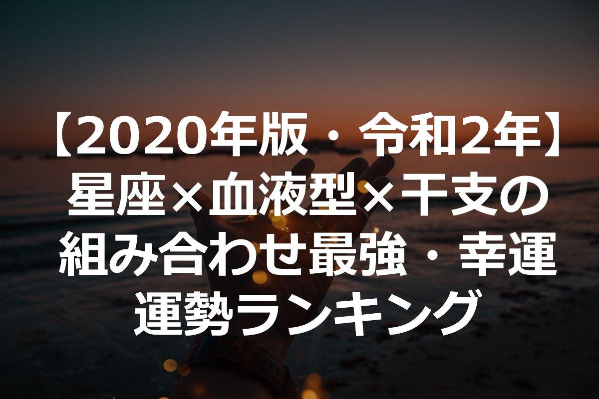 2020 最強 運勢 ランキング