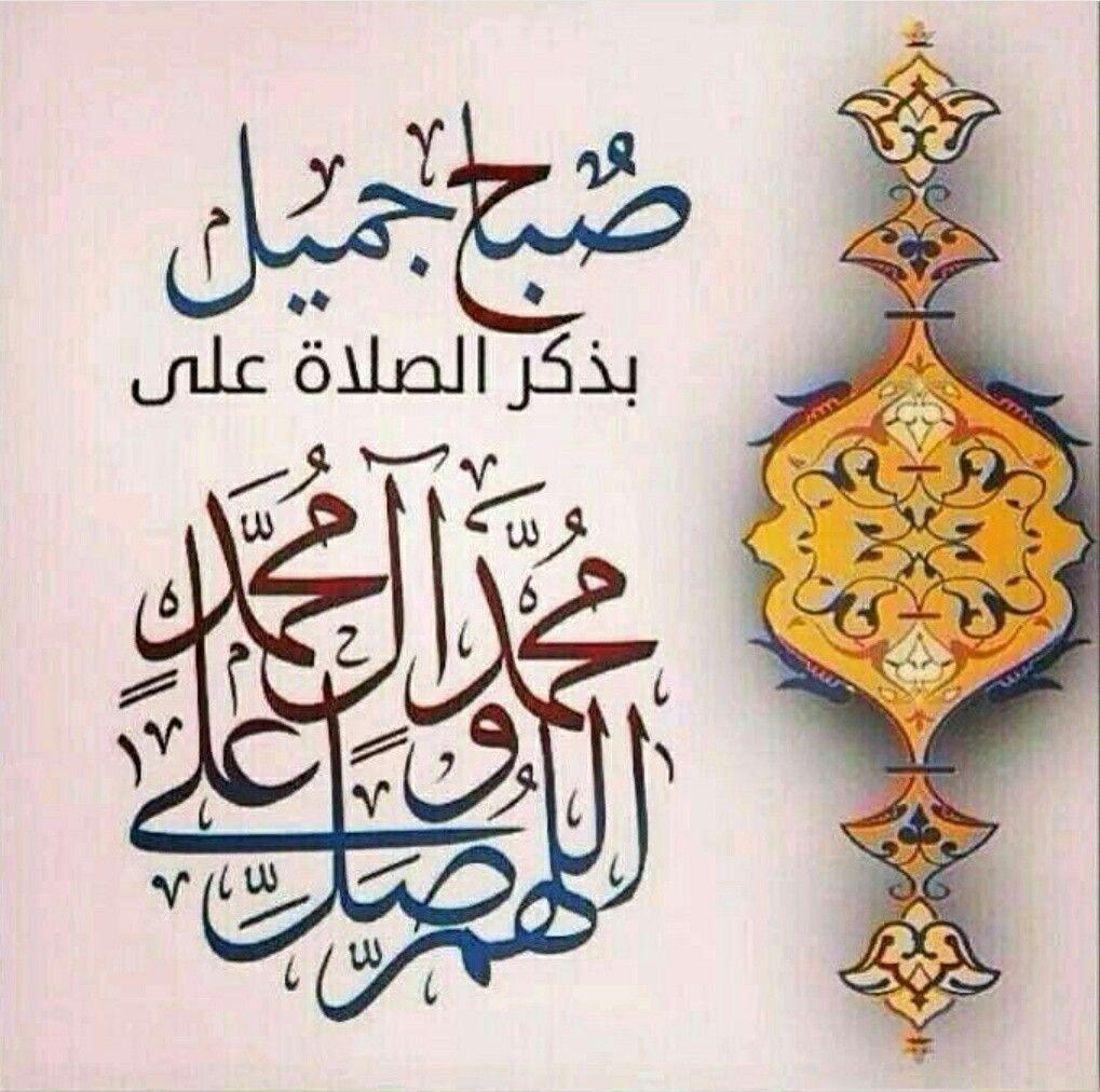اللهم صل على محمد و آل محمد Islamic Art Calligraphy Islamic Calligraphy Good Morning Arabic